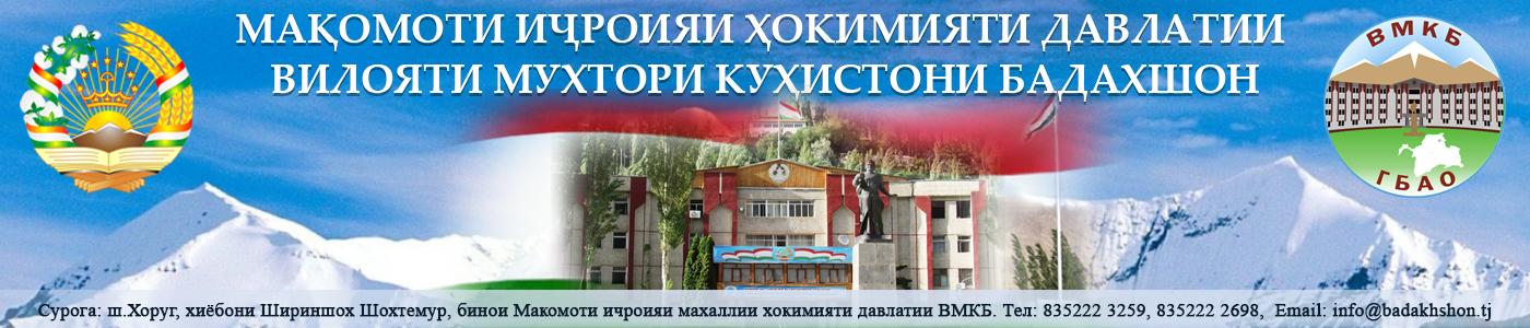 Вилояти Мухтори Кухистони Бадахшон